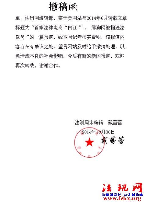 大胆的网络犯罪:冒充企事业单位下撤稿函,删帖超千篇
