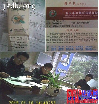 重庆万州国防医院被曝问题多【法制日报】
