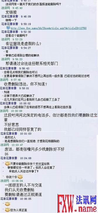 保定市发改委原主任张丽娟被立案侦查:法讯网顶住了威逼利诱